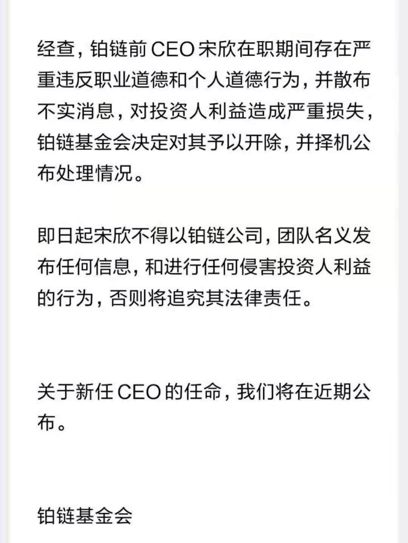 铂链BTO暴力收割韭菜,CEO内斗分赃不均出局
