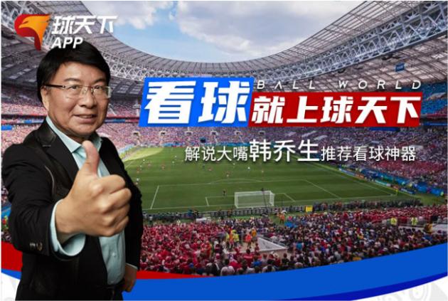 全球顶级赛事免费转播 有一个「球天下」就够了