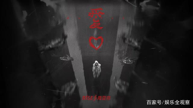 R1SE周震南原创EP今日解锁,《爱》打破传统缔造先锋流行乐