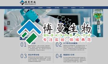 云南博曼生物科技有限公司