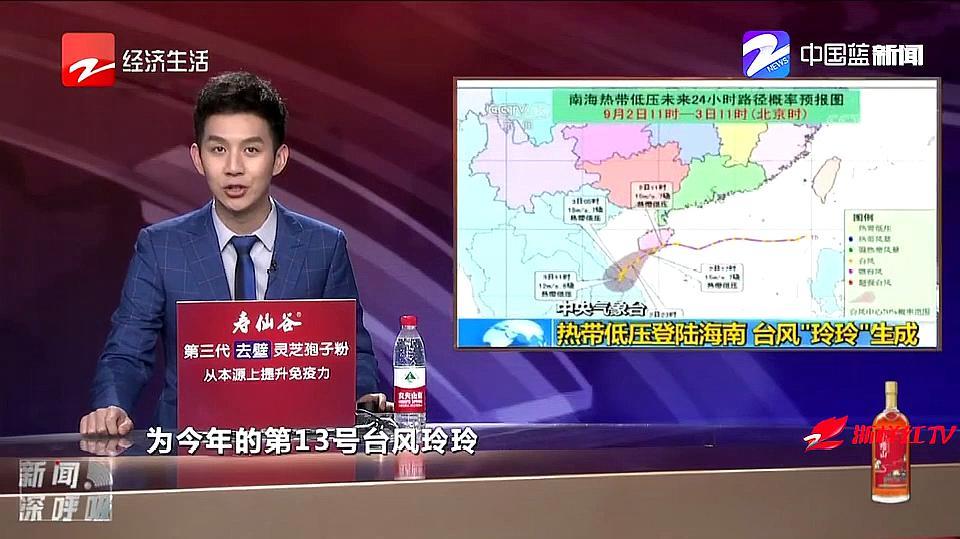"""台风""""玲玲""""最新路径图公布,将在浙江登陆?又一个""""利奇马""""?"""