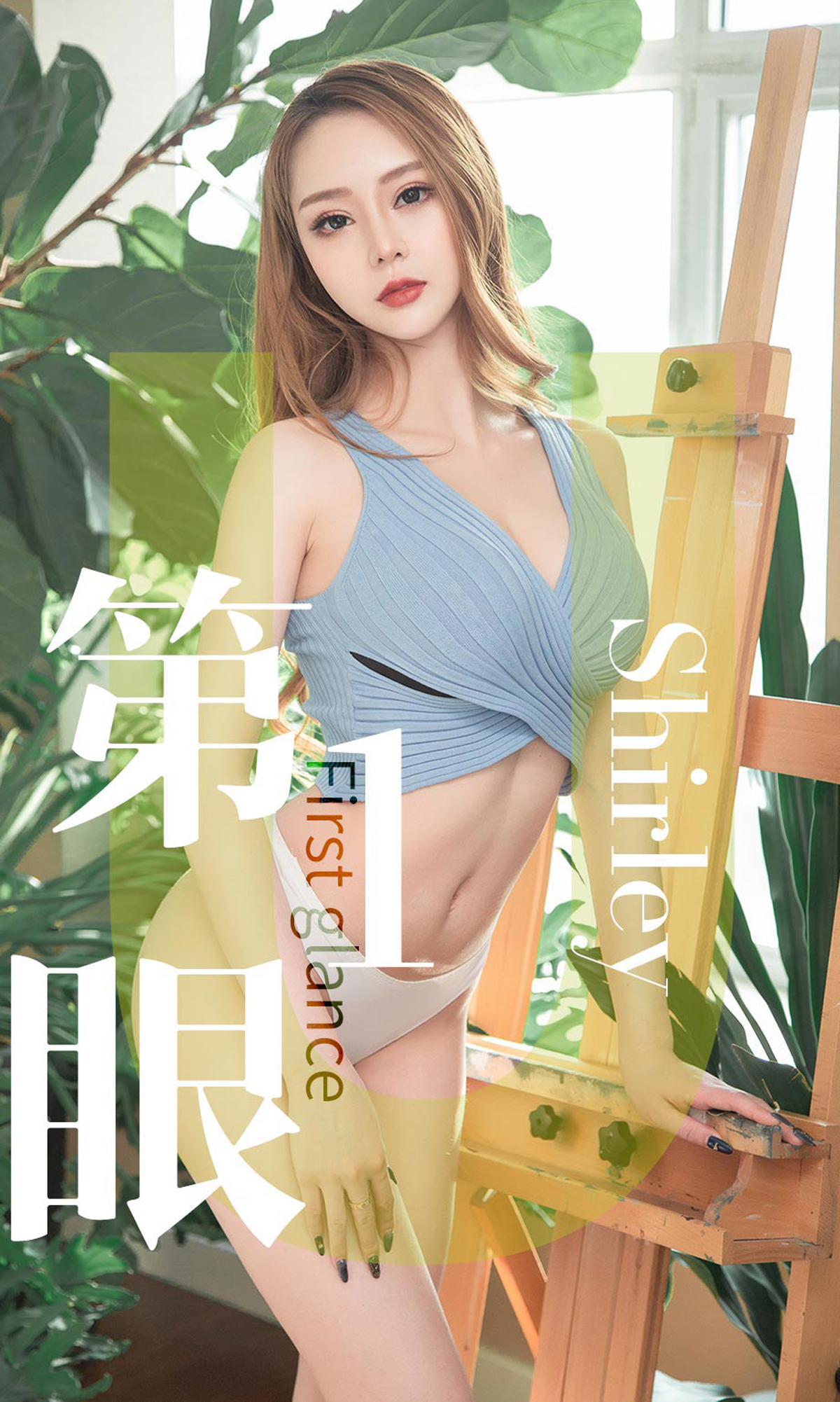 [Ugirls]爱尤物 No.1445 第一眼 Shirle