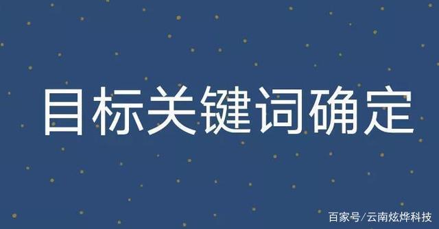 云南网站建设如何云南SEO确定目标网站关键词