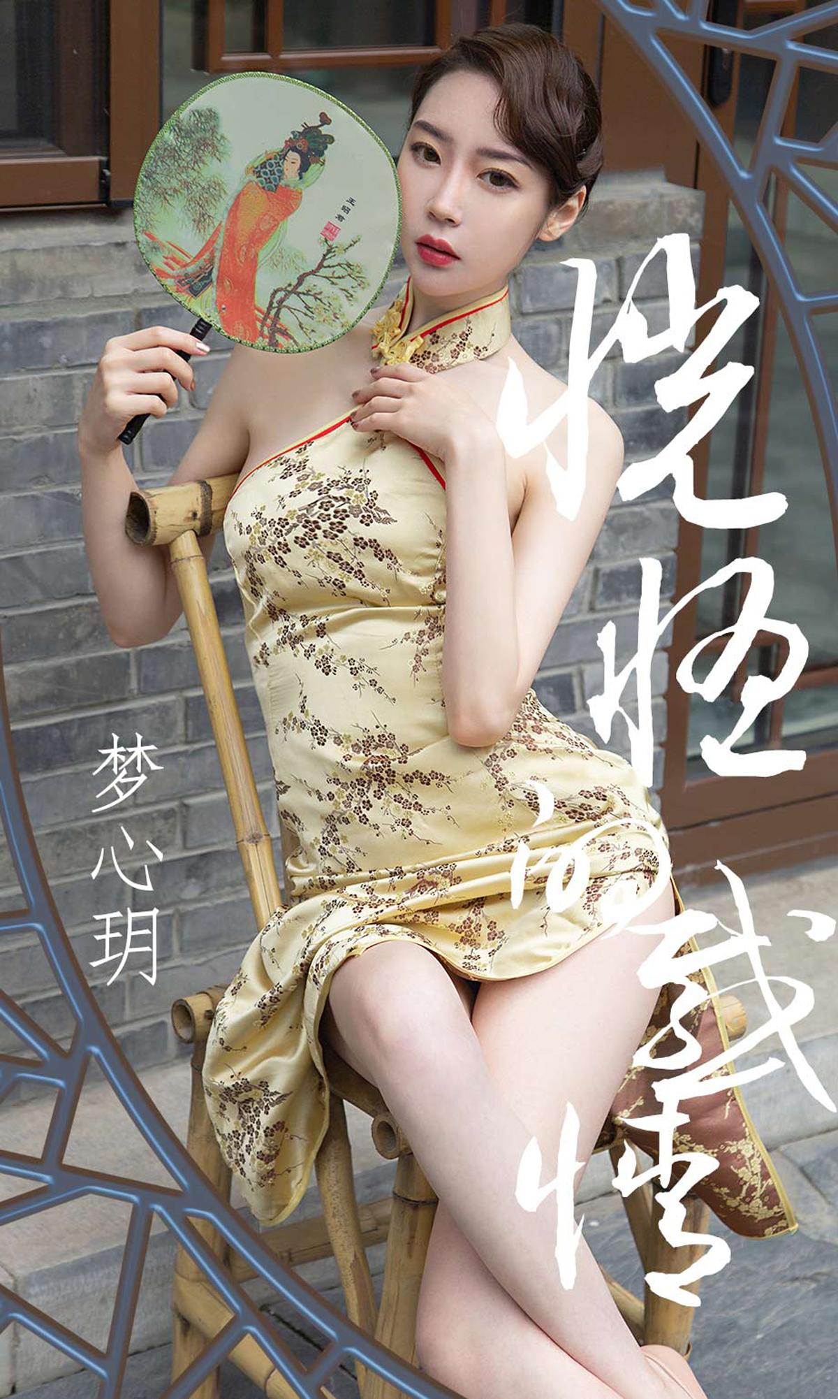[Ugirls]爱尤物 No.1442 恍惚的感情 梦心玥