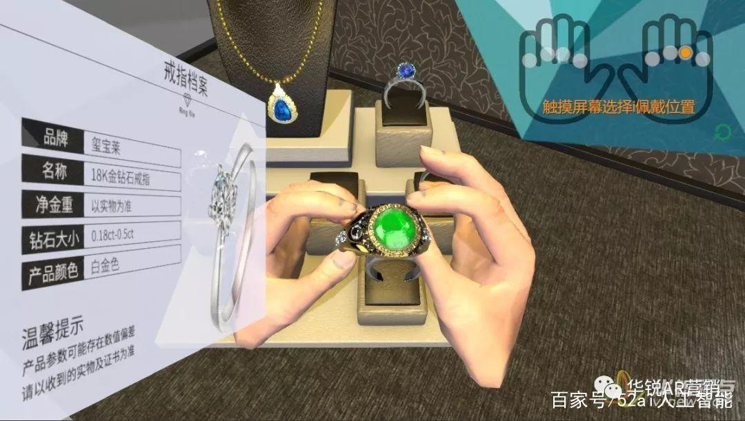 珠宝行业的AR试戴技术应用方案 AR资讯 第1张