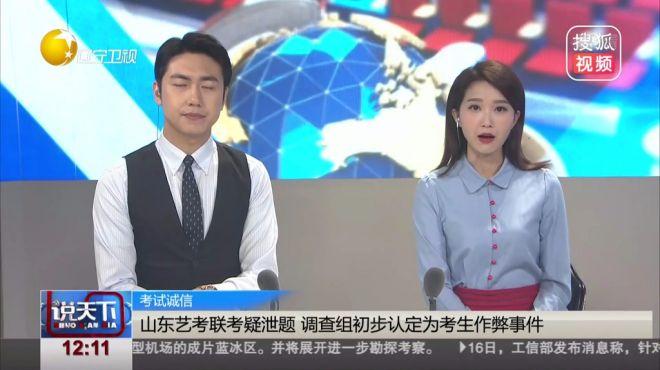山东艺考联考疑泄题 调查组初步认定为考生作弊事件