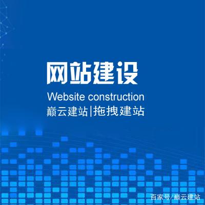 建网站的基本流程