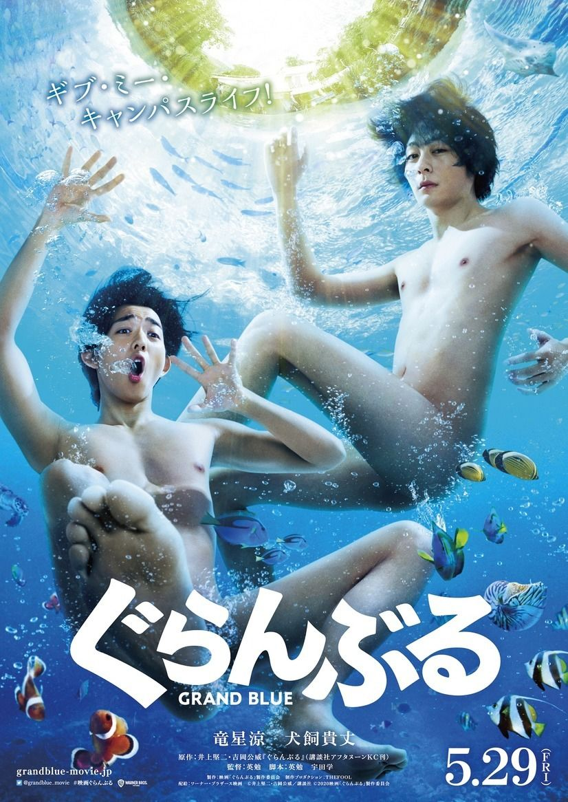 碧蓝之海真人电影版将于5月29日在日本上映! 碧蓝之海 ACG资讯
