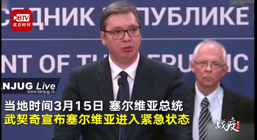塞尔维亚宣布进入紧急状态,总统隔空,希望中国伸出援手