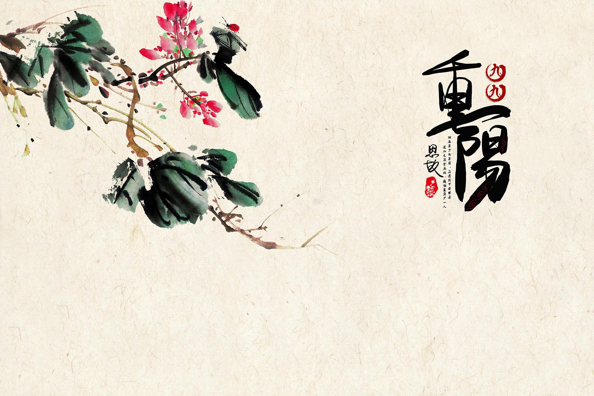 今日重阳节,送给亲人的重阳节微信祝福语大全