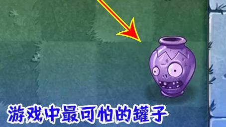 植物大战僵尸:当全场只有一个僵尸罐,砸完那一刻,我后悔了!