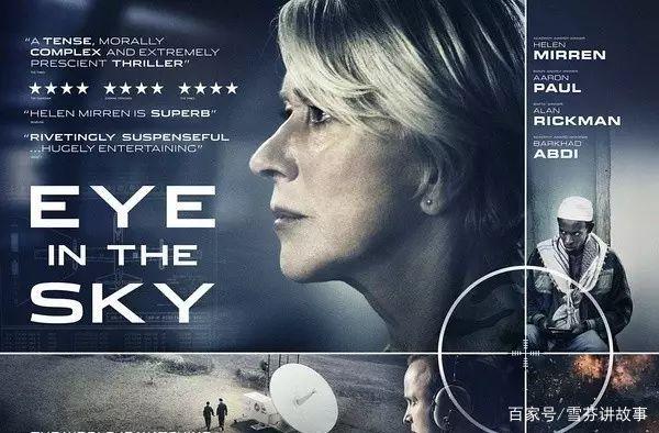 电影《天空之眼》