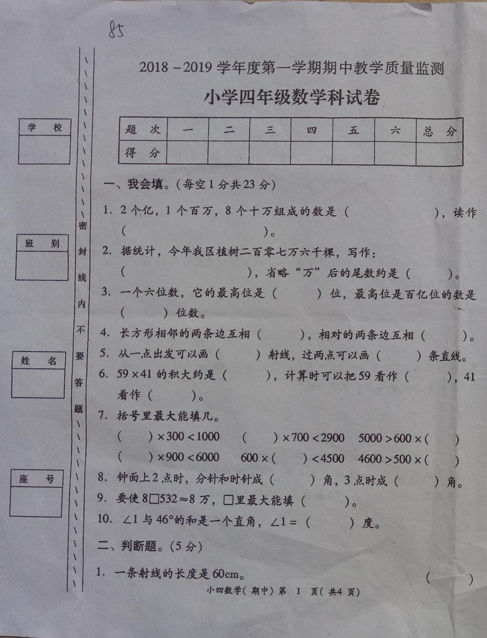 小学数学:四年上册期中考试真题,学霸都能考满分