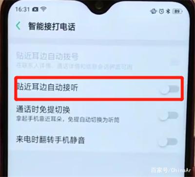 oppoa7x怎么自动接听电话 AR攻略 第4张