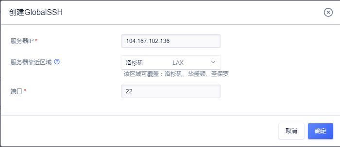 针对境外服务器,UCLOUD免费提供GlobalSSH加速服务    A- A+     我是小马甲~    2020年3月30日    7     5433 次浏览  建站教程 | 网络资源  GlobalSSH | GlobalSSH加速服务 | UCloud | XShell | 免费加速服务 | 加速SSH | 加速远程桌面 | 远程桌面