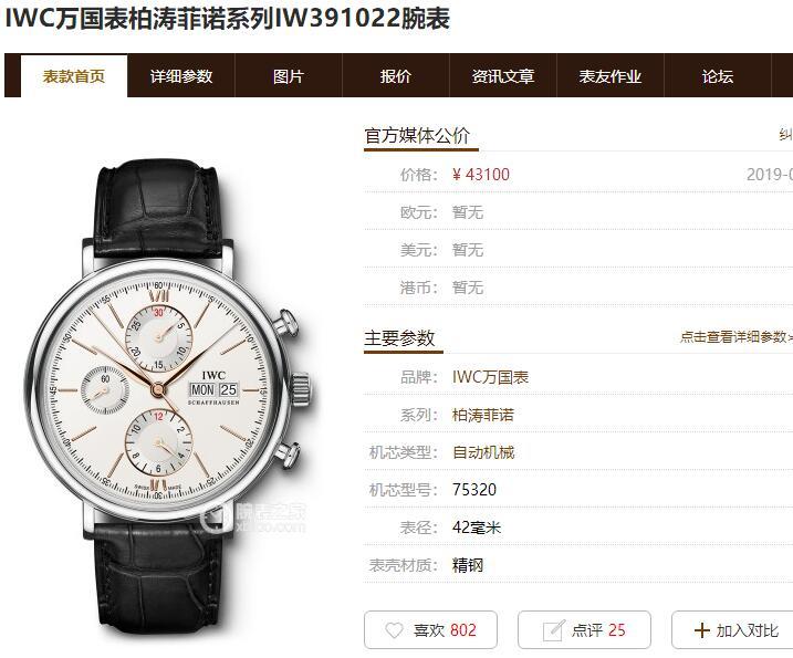 揭秘:ZF厂万国柏涛菲诺IW391022,做工质量如何?