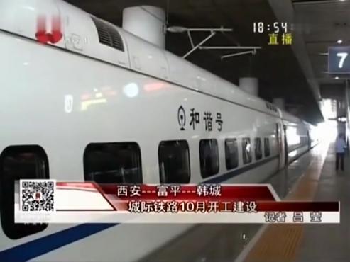 西安——韩城_城际铁路10月开工建设