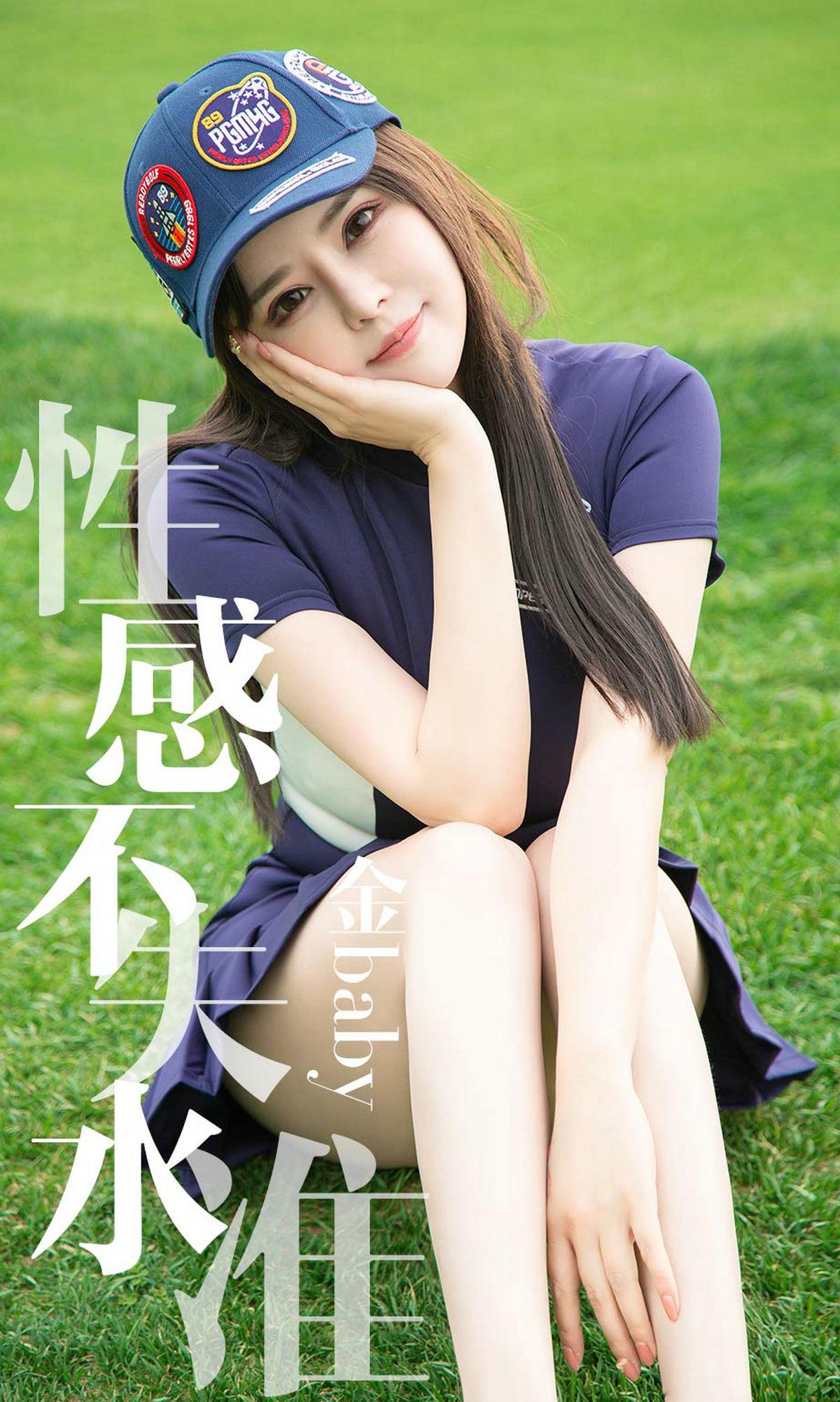 [Ugirls]爱尤物 No.1450 性感不失水准 金ba
