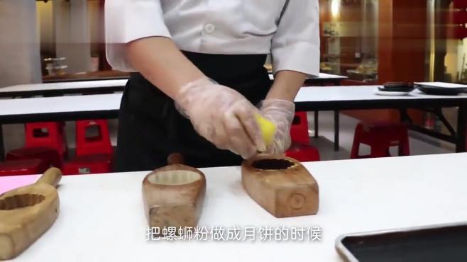 月饼界的泥石流:咸辣味螺蛳粉月饼