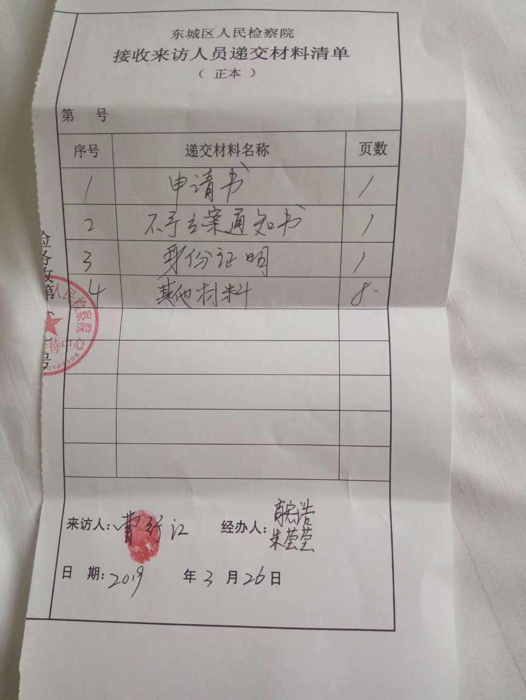 北京中军创被集体投诉 有关部门正在调查