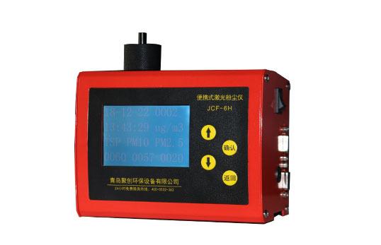 聚创环保-便携粉尘检测仪