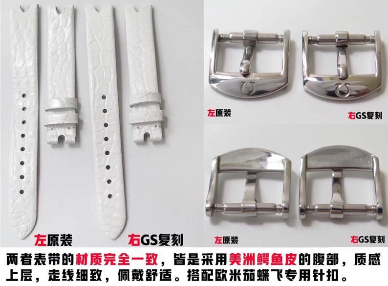 拆解对比: GS欧米茄蝶飞女表424.13.27.60.55.001