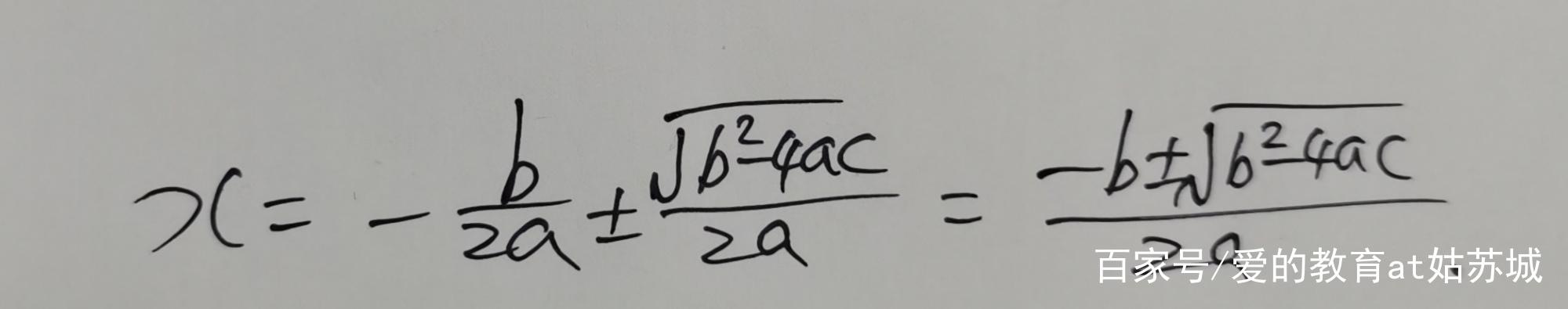 初中数学的一大拦路虎,教你妙招分分钟降伏,韦达定理的详细推导