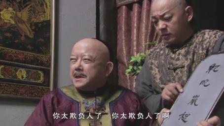 和珅家门口写着禁止纪晓岚进门,老纪随手一改,和珅看完后气晕了