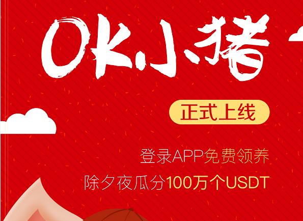 """OKEx上线蚂蚁庄园类养猪小游戏,打造区块链界""""支付宝"""""""