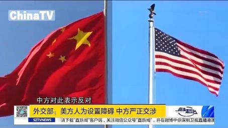 美国方面再次给中美交流设置障碍,新规限制中国外交官行动