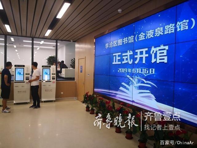 山东省区县级首个AR互动百科图书馆 AR资讯 第4张