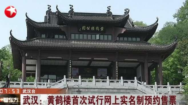 武汉:黄鹤楼首次试行网上实名制预约售票
