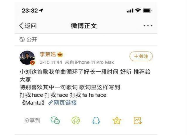 李荣浩为刘柏辛打call,疑暗讽华晨宇拿第一?网友吐槽:太能装