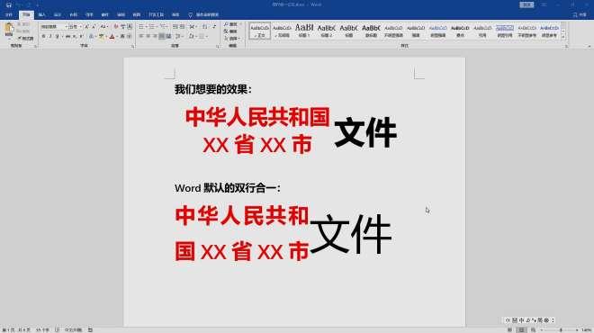 word双行合一公文排版(二)