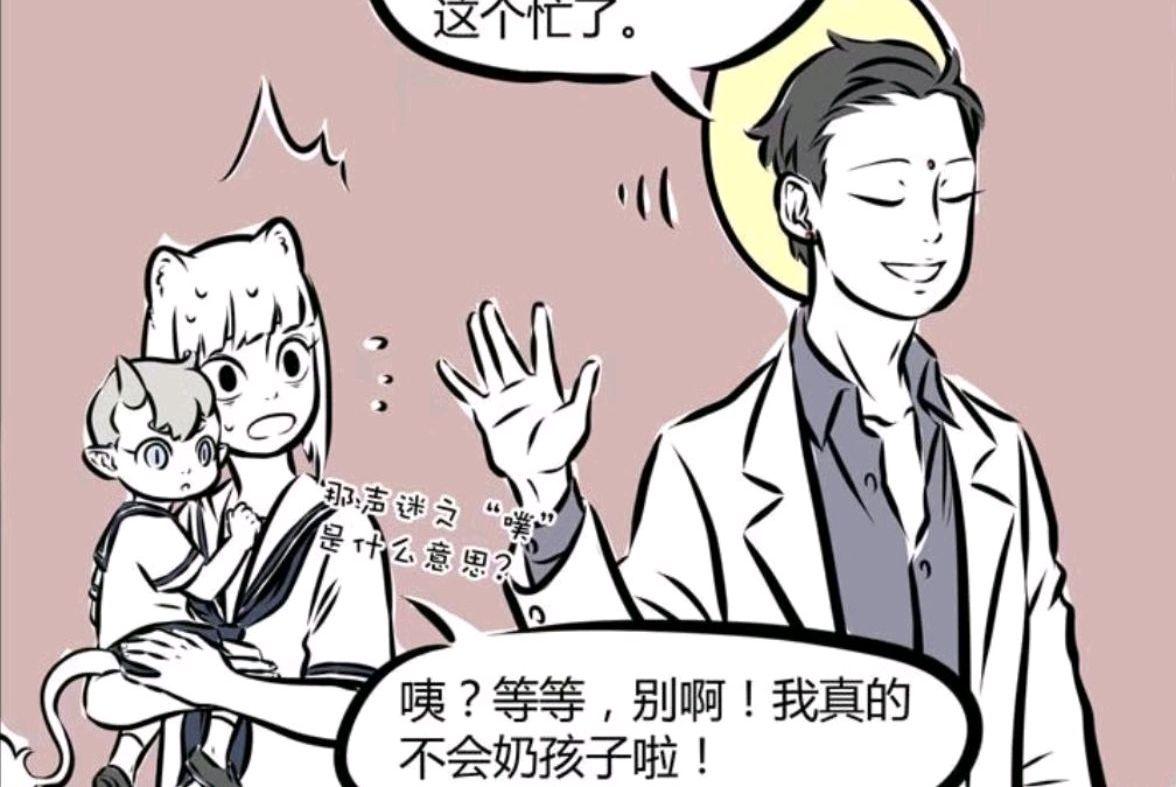 非人哉漫画:龙女的哄娃方式太简单粗暴,还是九月更适合当妈