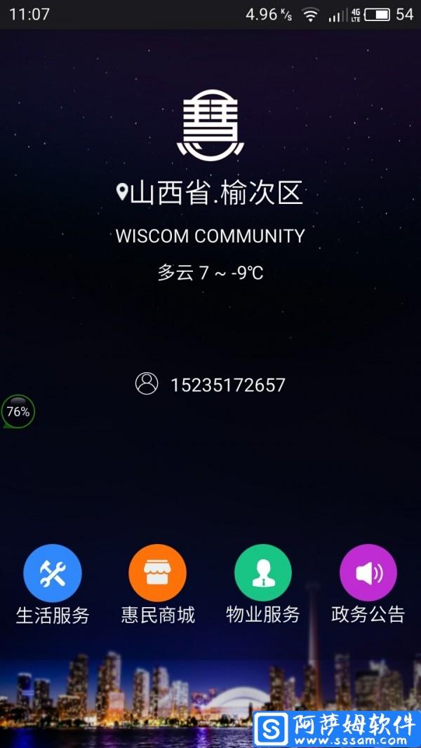 社区慧生活