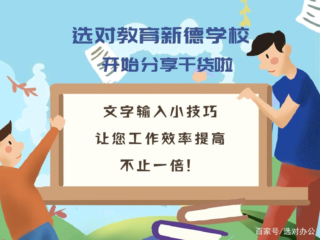 选对教育新德学校:支招,多方法输入,让你打字速度提高不止一倍