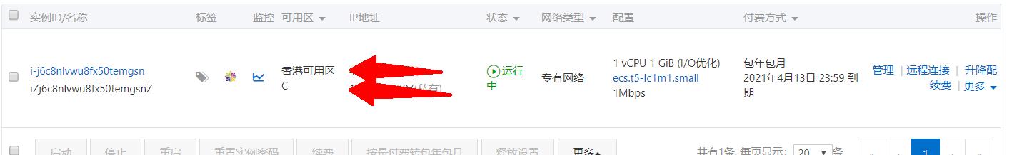 (已出)28出个阿里云国际香港1年试用鸡,明年4月13到期-天际部落