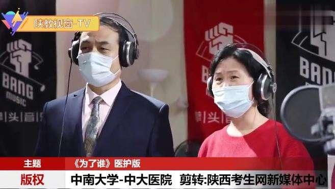 医护版《为了谁》MV 武汉加油!上热门