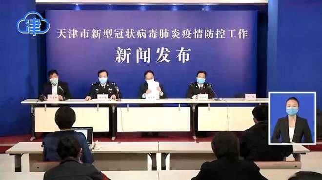 天津官方通知,吃退烧药掩盖发热入境?被确诊后可定罪处罚!