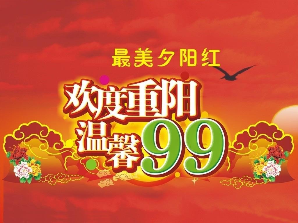九月九,迎重阳,精选10条重阳节祝福语送给亲朋好友