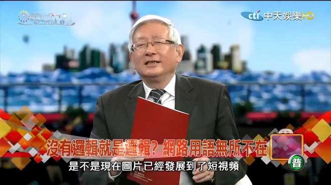 台湾节目:来宾直言,是不是现在图片发展到了短视频