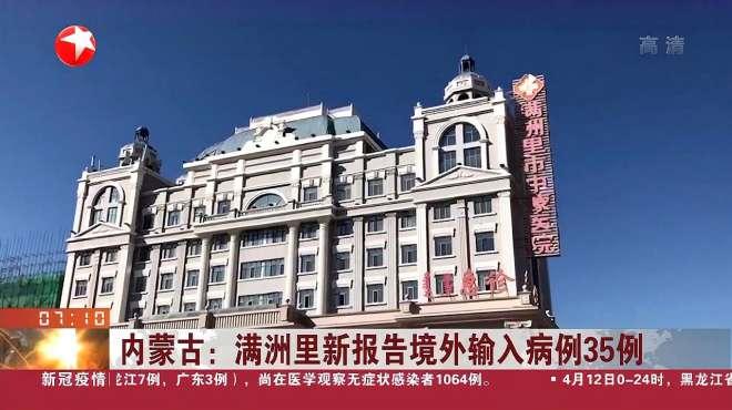内蒙古:满洲里新报告境外输入病例35例