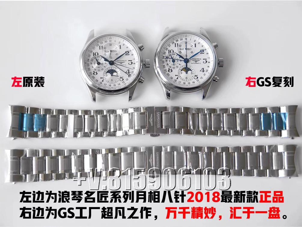 一品说表:GS厂浪琴名匠月相八针腕表2018全新版本对比测评