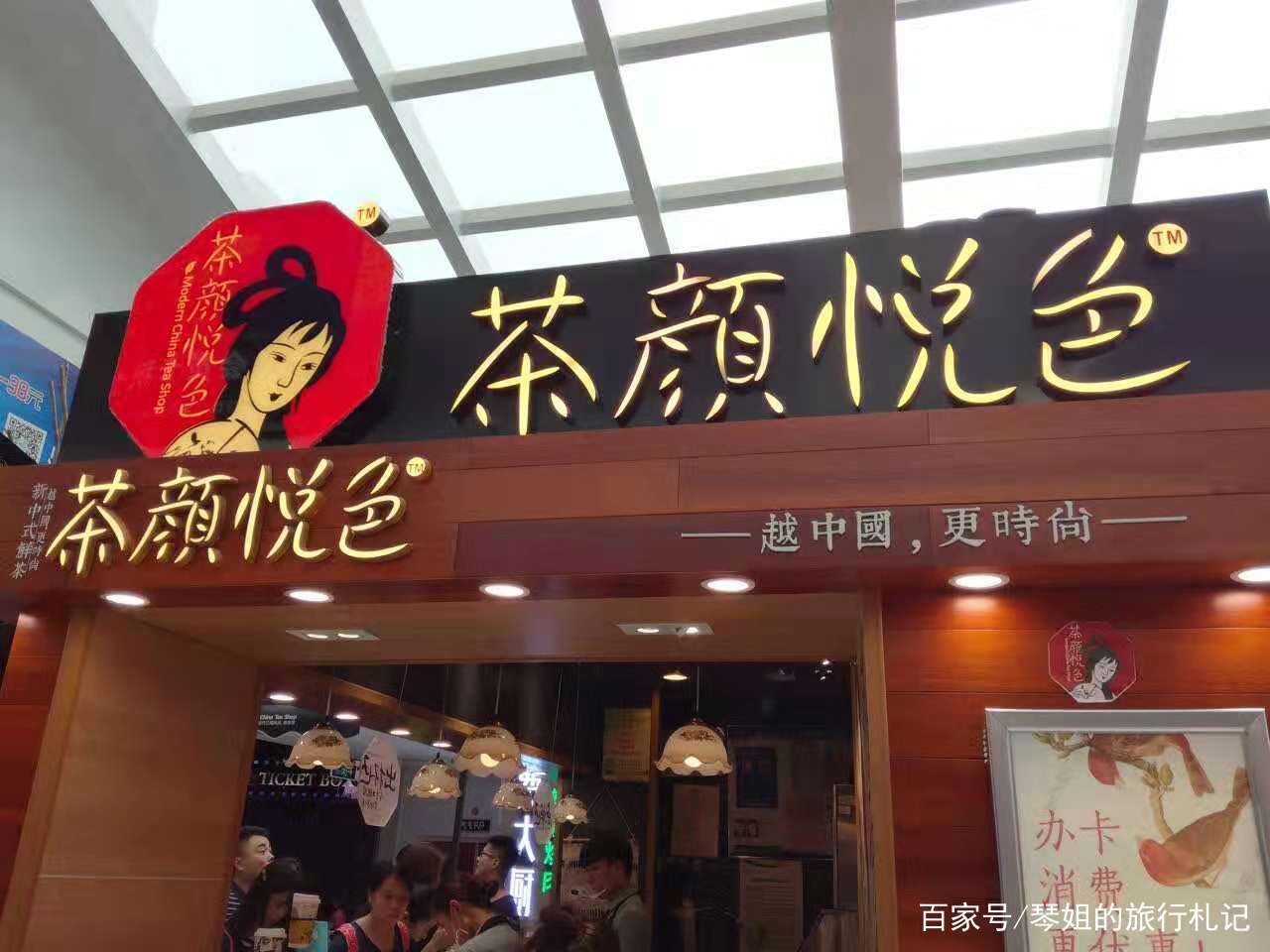 凭一己之力吸引无数吃货游客前往长沙,茶颜悦色实红!