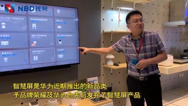 视频丨走进华为方舟实验室:HiLink智能家居平台已覆盖500多款产品