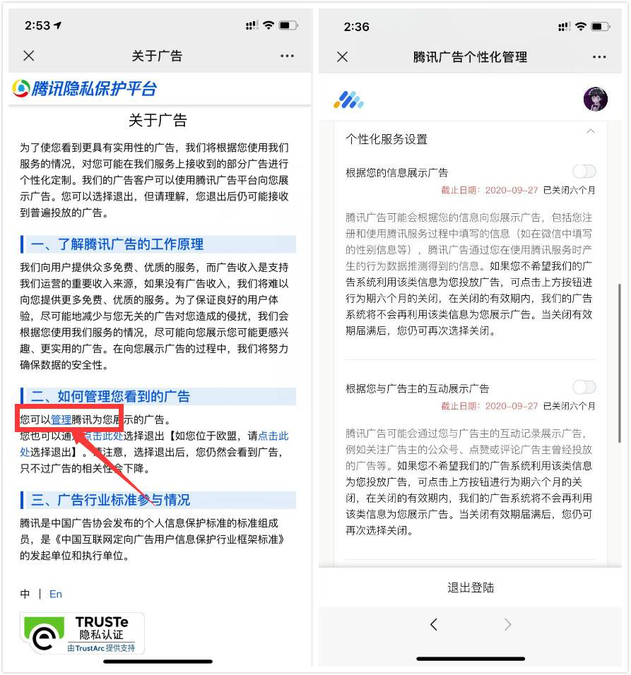 一键关闭腾讯QQ和微信广告