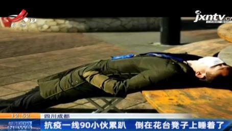 四川成都:抗疫一线90后小伙累趴 倒在花台凳子上睡着了 (江西台)