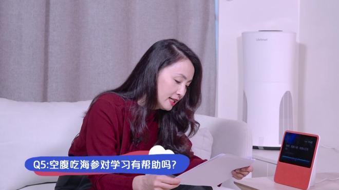 小陶虹:空腹吃海参对学习有帮助吗?