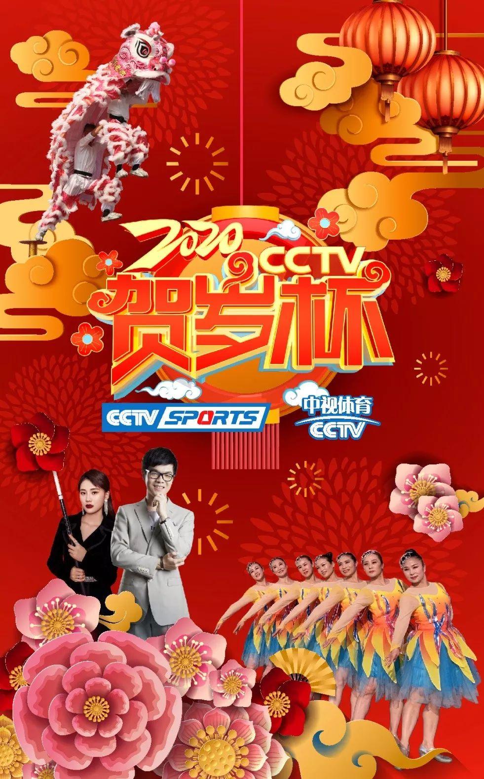 第八届CCTV贺岁杯系列赛蕴含三大亮点 助力多地撬动体育旅游产业